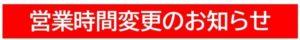 LAVAFLOW全店営業時間変更のお知らせ!!
